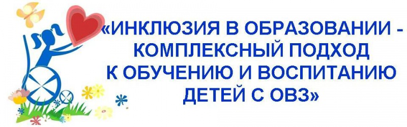 http://soh28.ucoz.ru/inklyziv/32.jpg